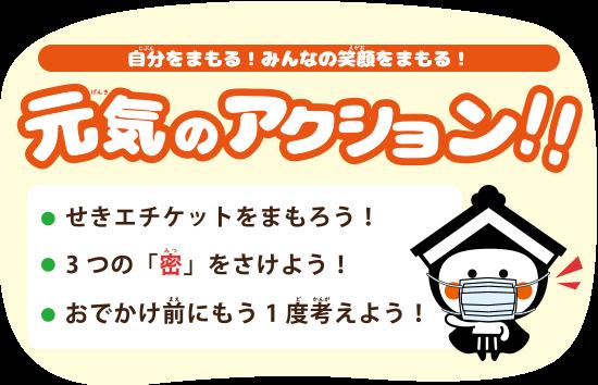 栃木コロナツイッター