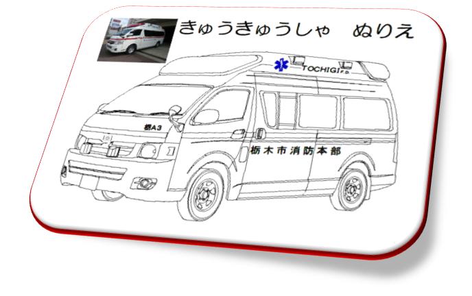 ぬりえ 栃木市ホームページ