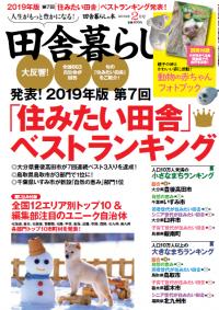 田舎暮らしの本2019年2月号表紙