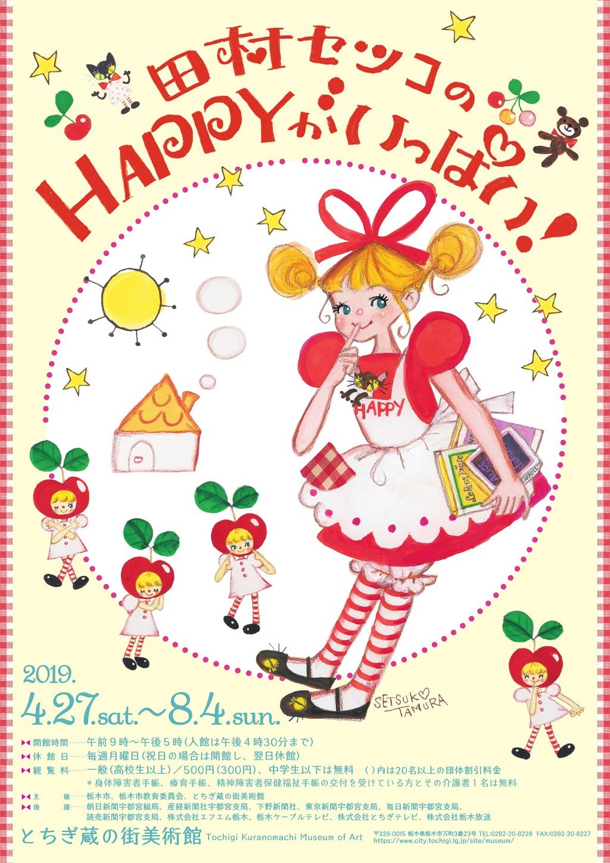 「田村セツコ イラスト」の画像検索結果